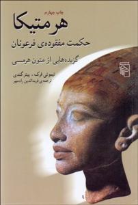 هرمتیکا نویسنده  تيموتي فرك و پيتر گندي مترجم  فريدالدين رادمهر